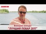 Олег Назаров приглашает принять участие в конкурсе Лучший повар 2017 по версии г