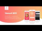 Умный WiFi для ресторанов, кафе, гостиниц, отелей и других заведений сферы услуг.