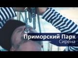 «Приморский Парк» - Сирена (Live в яхт-клубе ЦСКА Севастополь)
