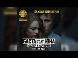 Баста feat. Юна - Мастер и Маргарита (OST