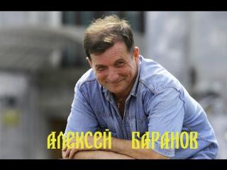 Алексей Баранов – За любовь! За тебя!