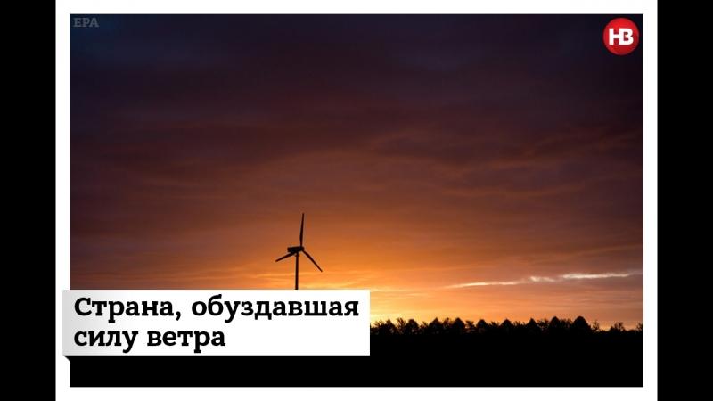 Страна обуздавшая силу ветра