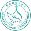 «Православная инициатива»