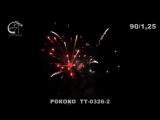 РОКОКО ТТ-0326-2
