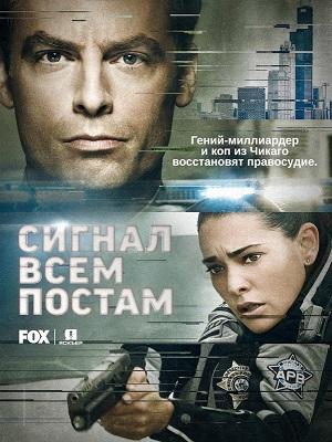 В розыске 1 сезон 1-12 серия Jaskier | A.P.B.