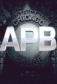 В розыске 1 сезон 1-2 серия ColdFilm   A.P.B.