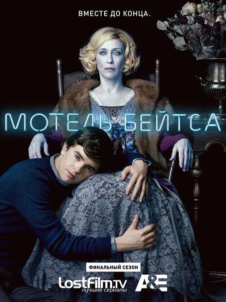 Мотель Бейтса 1-5 сезон 1-5 серия LostFilm | Bates Motel