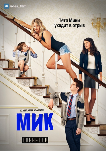 Мик 1 сезон 1-17 серия IdeaFilm | The Mick