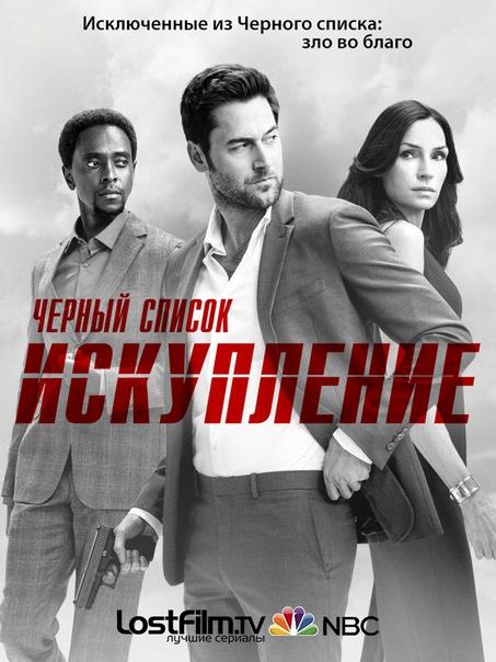 Черный список: Искупление 1 сезон 1-8 серия LostFilm | The Blacklist: Redemption