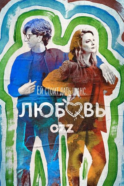 Любовь 1-2 сезон 1-12 серия Ozz.TV | Love