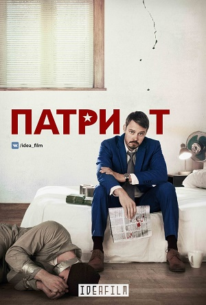 Патриот 2 сезон 8 серия BaibaKo