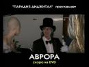 «ПАРАДИЗ ДИДЖИТАЛ» представляет фильм «Аврора» (2006)