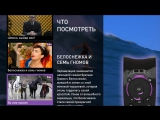 04. Обучающее видео по IPTV