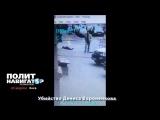 Убийство Дениса Вороненкова. Видео с места события