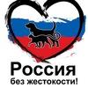 Луга- ПРОТИВ ЖЕСТОКОСТИ!