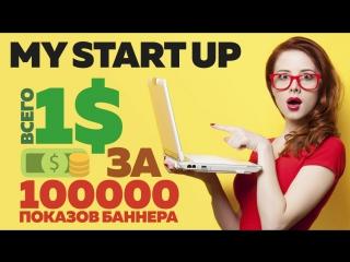 MyStartUp - 100000 показов баннера всего за 1$ матричный маркетинг и хороший заработок!