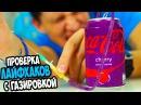 Проверка Лайфхаков с Газировкой Coca-cola, Pepsi, Slivki show, Mamix