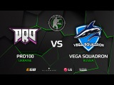 pro100 vs Vega Squadron, Decider match, map 3 nuke, CIS Minor – PGL Major Krakow 2017