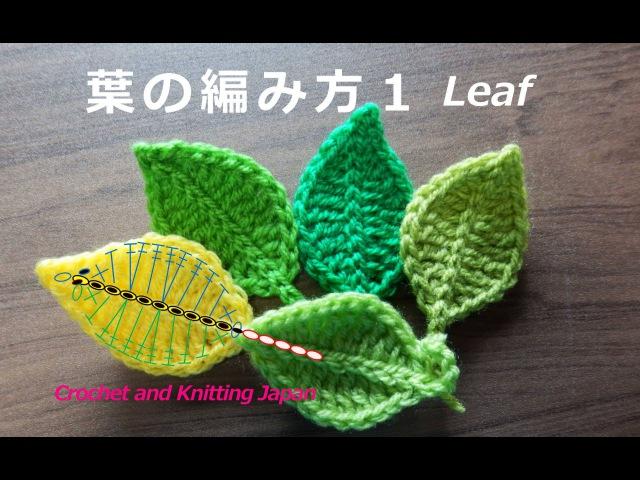 葉のモチーフ 1 かぎ針編み How to Crochet Leaf Motif