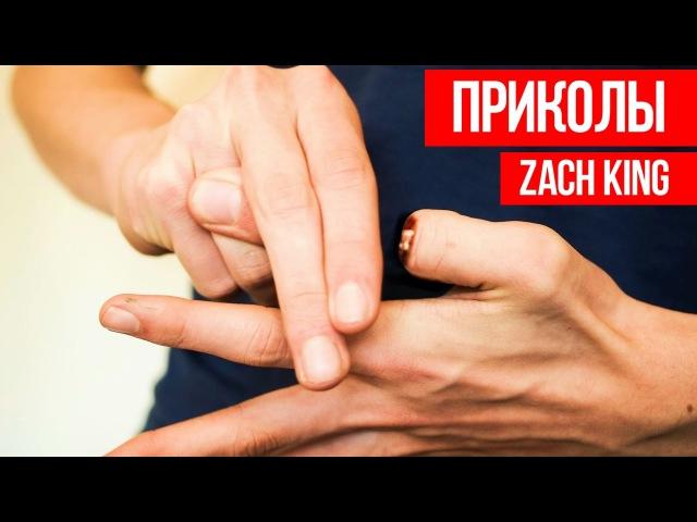 ПРИКОЛЫ СО СПЕЦЭФФЕКТАМИ ★ Zach King - удивительные фокусы и трюки