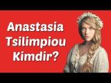 Кто такая Анастасия Тсилимпиу?