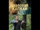 Русский Сериал ЗОЛОТОЙ КАПКАН,5 8 серия