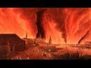 Великие пожары и забытые войны