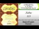 Сады праведных, хадис № 113 ( на кумыкском языке )