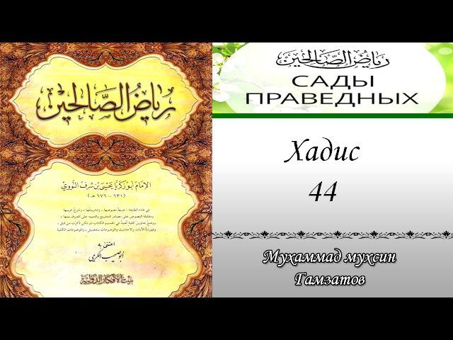 Сады праведных, хадис №44 ( на кумыкском языке )