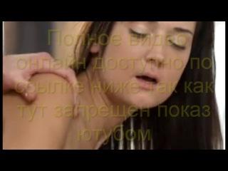 секс! Сексуальная стройная дамочка с тугой попкой жостко порится