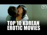 секс! Top 10 Korean Erotic Movies