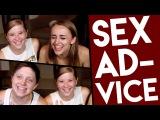 не порно! SEX ADVICE
