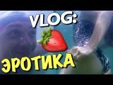 секс! VLOG: UNDERWATER EROTICA / ПОДВОДНАЯ ЭРОТИКА / Андрей Мартыненко