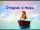 Старик и море мультфильм Александра Петрова 1999