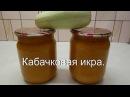 Кабачковая икра на зиму Рецепты заготовок из кабачков