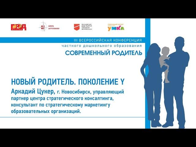 Аркадий Цукер 'Новое поколение родителей'