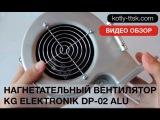 Видео обзор нагнетательного вентилятора для твердотопливного котла KG Elektronik DP-02 ALU