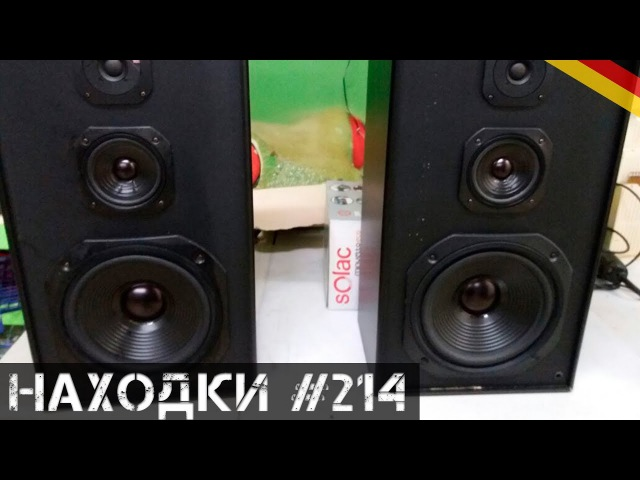Еще одна крутая акустика с электросвалки! | Мои находки на свалке в Германии№214