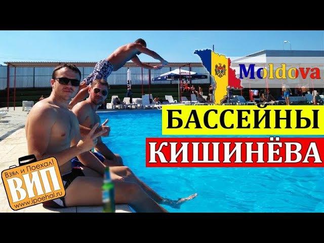 Рейд по бассейнам Кишинёва Bazine din Chisinau Mega Piscina Vadul lui Voda Aqua Magic Sociteni