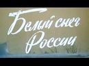 Белый Снег России 1980