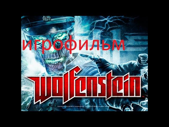 Wolfenstein игрофильм