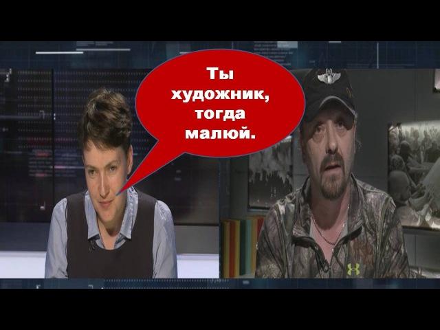 Скандал Савченко - Поярков. Ты художник, тогда малюй.