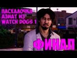 ПАСХАЛКА ИЗ WATCH DOGS ► Watch Dogs 2 DLC Human Conditions Прохождение на русском КОНЦОВКА