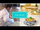 Узбекский ЛАГМАН Узбекская и уйгурская кухня Домашняя лапша Вкусный рецепт