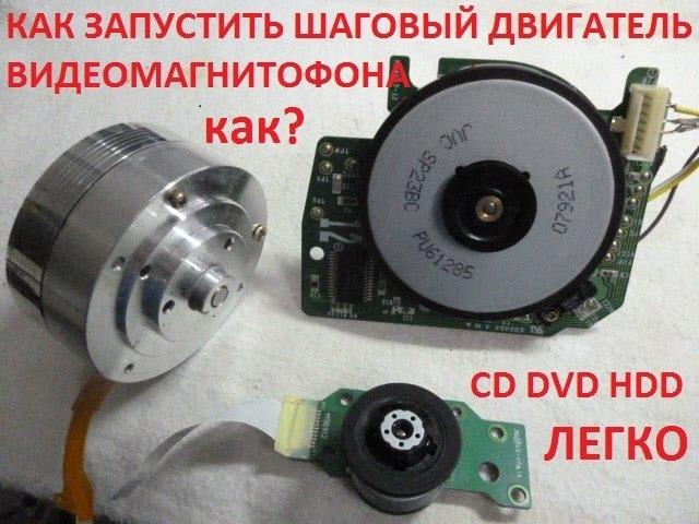 как подключить шаговый двигатель от видеомагнитофона CD DVD HDD привода rfr gjlrk.xbnm ifujdsq ldbufntkm jn dbltjvfuybnjajyf cd