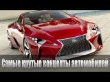 Самые крутые концепты автомобилей