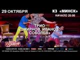 29 ОКТЯБРЯ | COMEDY CLUB | КЗ МИНСК