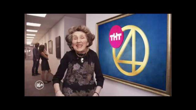 Промо ТНТ4. Ролик Золотая коллекция