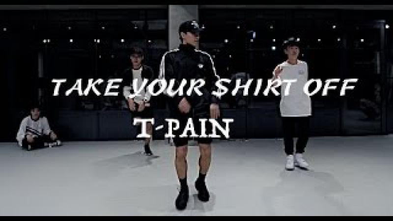 TAKE YOUR SHIRT OFF - T-PAIN / JUNSUN YOO CHOREOGRAPHY