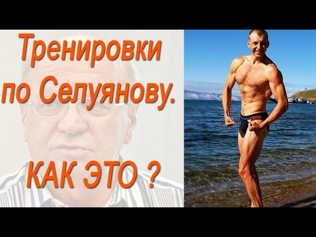СЕЛУЯНОВ. Как тренироваться по Селуянову? №1